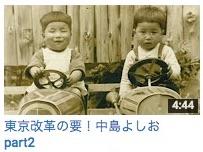 """""""東京改革の要!中島よしお"""