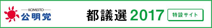 都議選2017 特設サイト